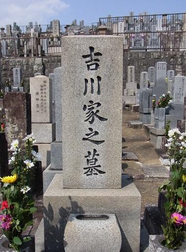 吉川幸次郎墓