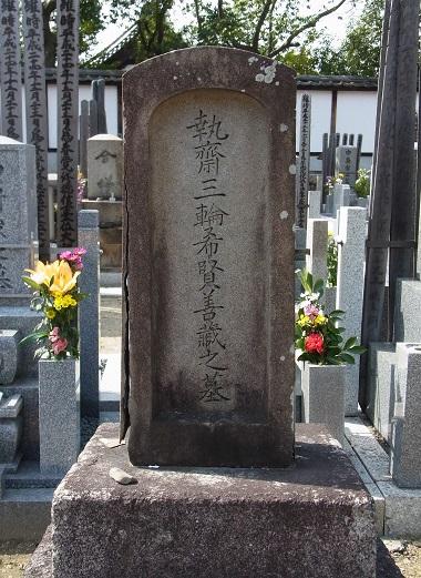 三輪執斎墓