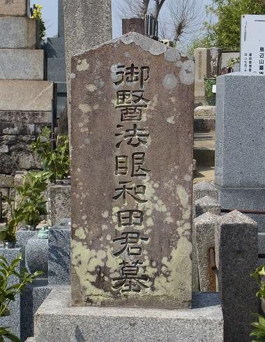 和田東郭墓