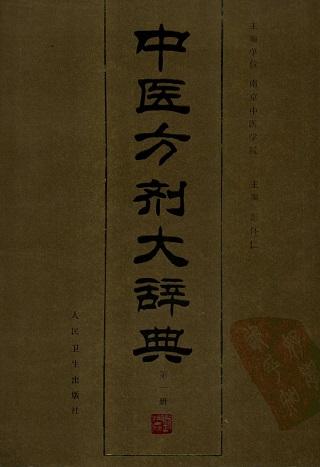 中医方剤大辞典