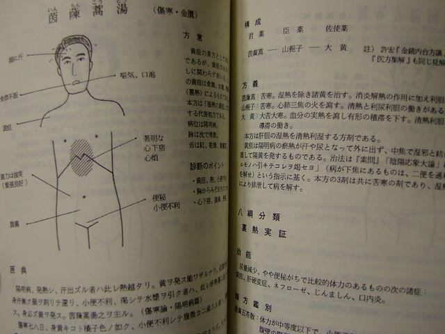 腹証図解漢方常用処方解説 (3)