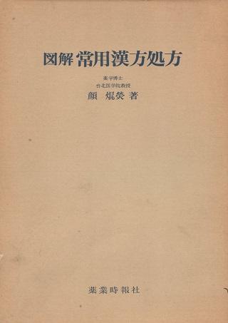 図解常用漢方処方 (1)