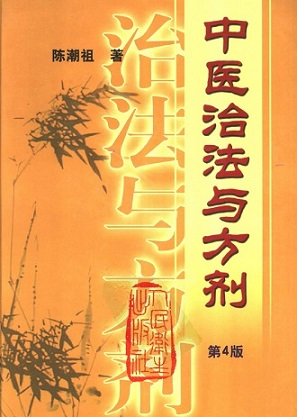 中医治法与方剤