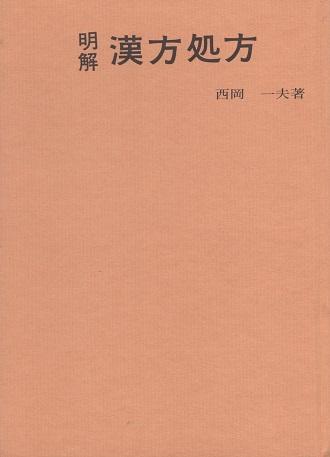 明解・漢方処方(西岡一夫)