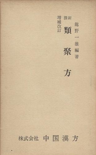 新撰・類聚方 (1)
