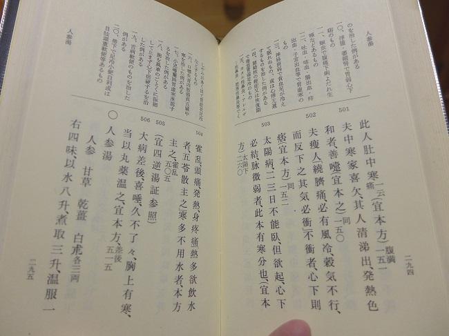 新撰・類聚方 (2)