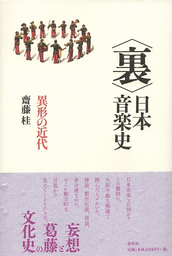 〈裏〉日本音楽史