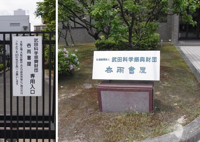 杏雨書屋 (1)