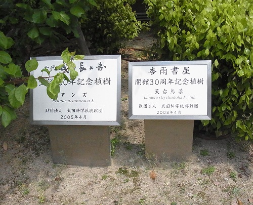 杏雨書屋 (2)