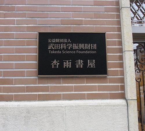杏雨書屋 (4)