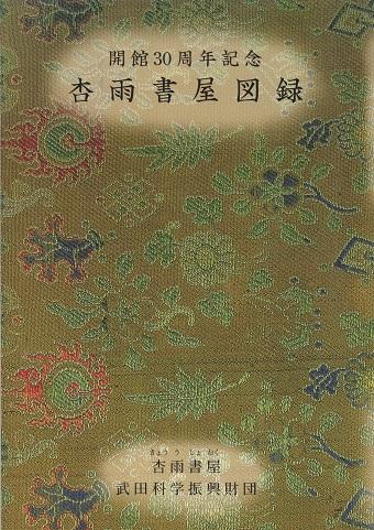 杏雨書屋図録 (1)
