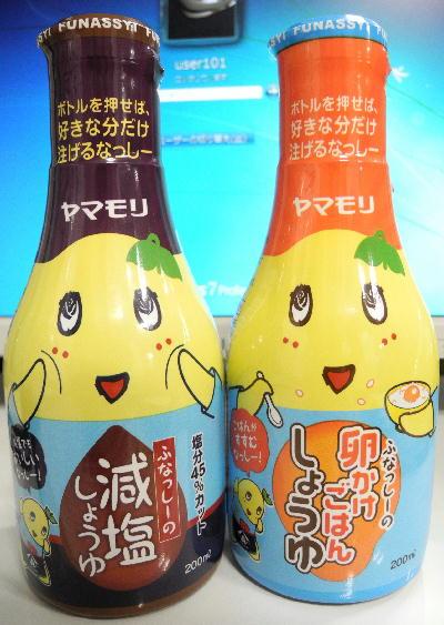 ふなっしー醤油 1