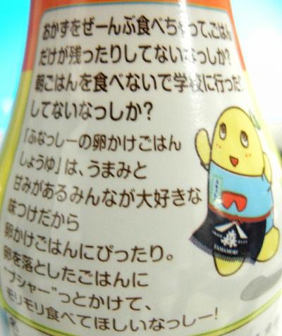 ふなっしー醤油 2
