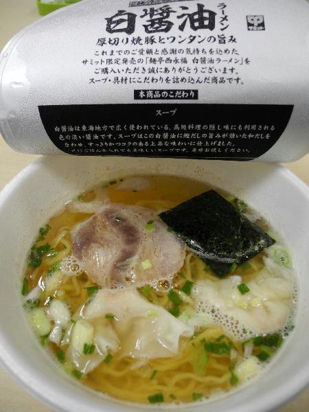白醤油ラーメン2