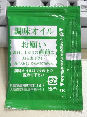白醤油ラーメン3