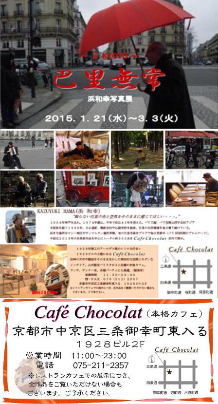 京都での展示会_パリ