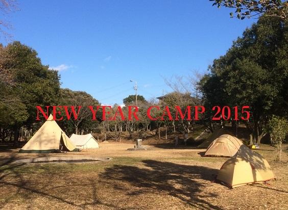 新年会CAMP