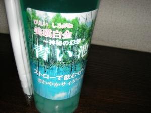 青い池のゼリー 004