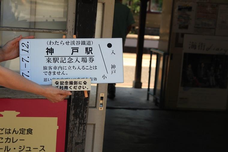 20150713神戸駅3a