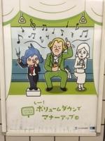 東京メトロのポスター