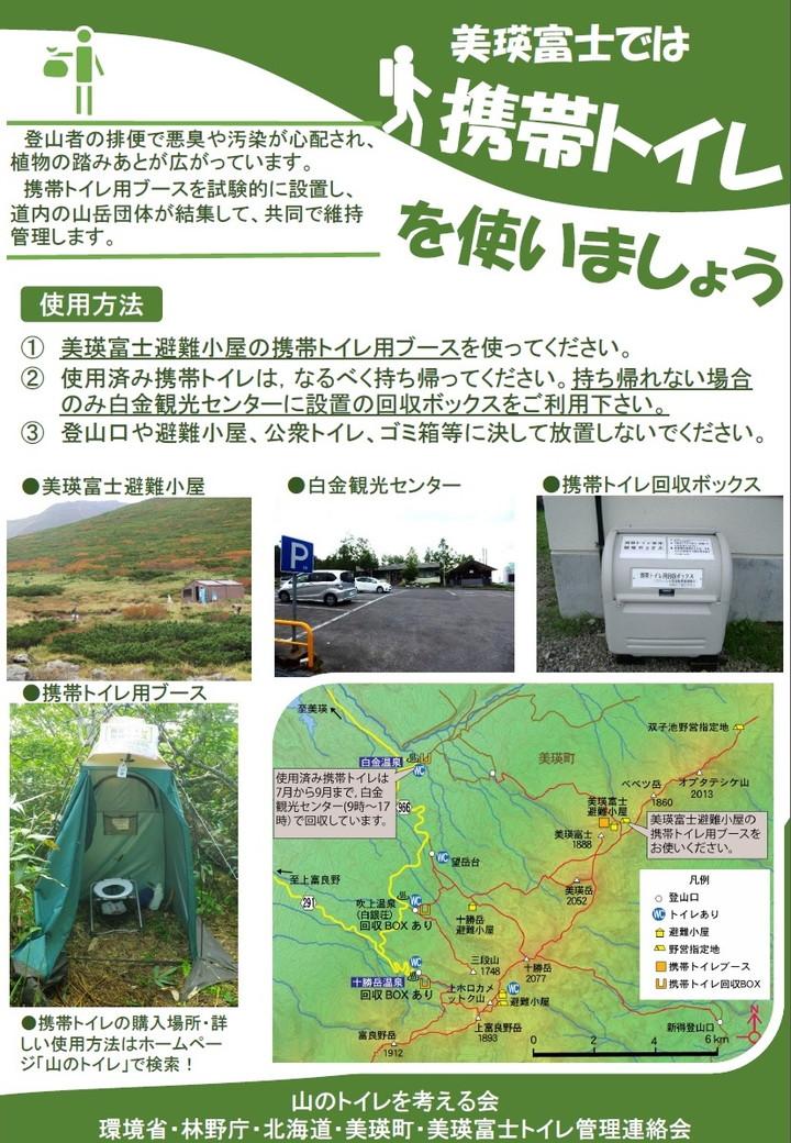 bieifuji_chirashi.jpg