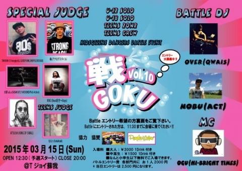 戦GOKU vol,10