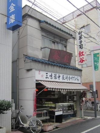 紅谷菓子舗①