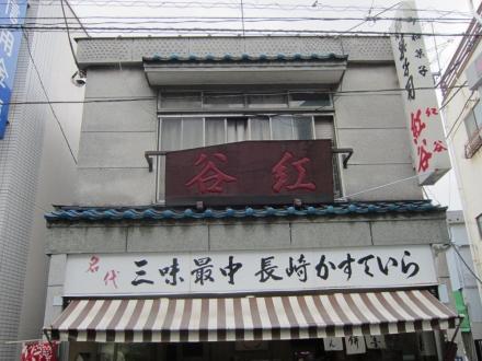 紅谷菓子舗②