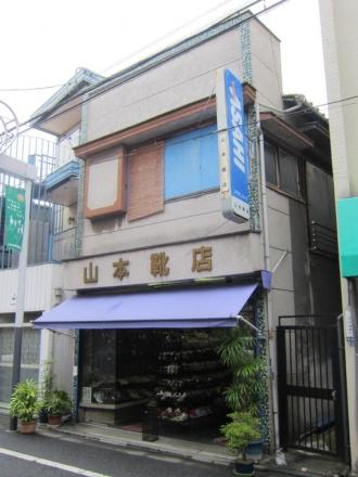 山本靴店①