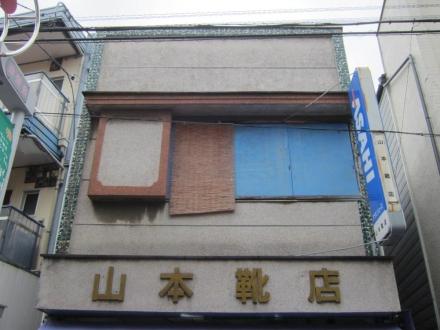 山本靴店②