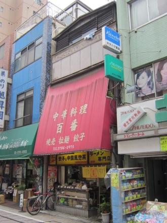 ⑥ 戸越1-17 中華料理 百番-1