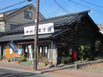 中桝屋菓子舗