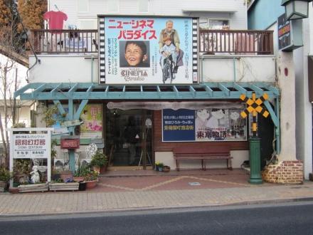 昭和幻灯館