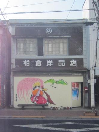 柏倉洋品店①
