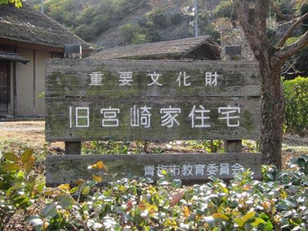 旧宮崎家住宅①