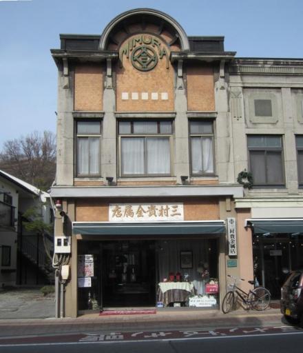 三村貴金属店①