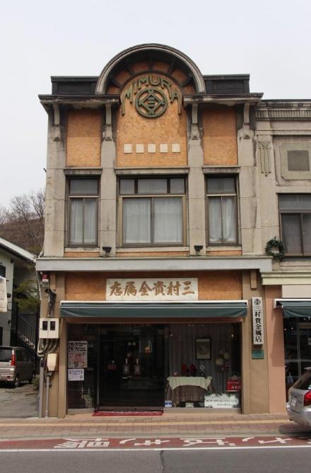 三村貴金属店②