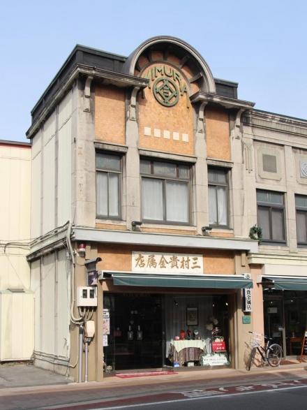 三村貴金属店④