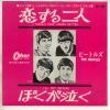 Beatles-3.jpg