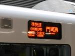 817系準快速表示