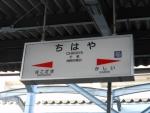 JR千早駅(2015.1.24)