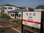 西鉄名香野駅