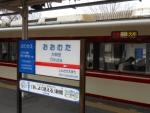 西鉄大牟田駅駅名標
