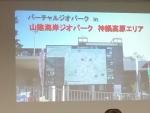 神鍋高原エリア1