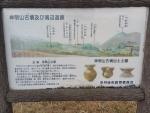 神明山古墳説明板