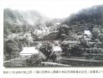 昭和初期の味土野