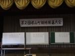 第2回 峰山親睦囲碁大会