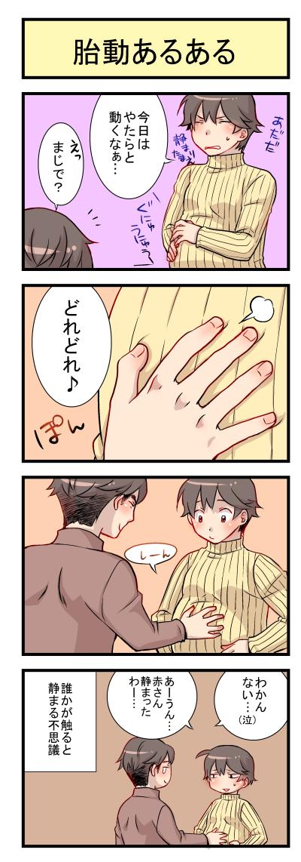 妊婦漫画12