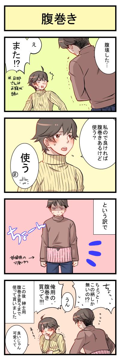 妊婦漫画13