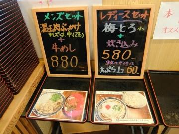 さしみ定食8